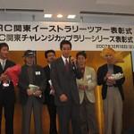 JMRC関東イーストラリーツアー表彰式の画像
