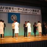 2007年JAF関東モータースポーツ表彰式